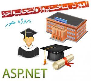 آموزش برنامه نویسی پروژه انتخاب واحد دانشگاه با ASP.NET