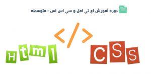دوره آموزش Html و CSS