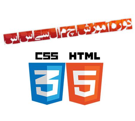 دوره آموزش Html5 و CSS3