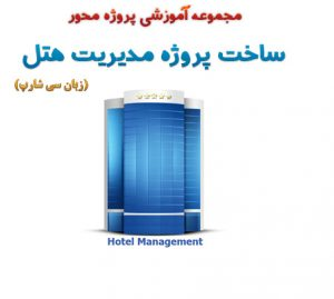 آموزش ساخت پروژه مدیریت هتل با سی شارپ + سورس