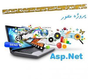 آموزش طراحی شبکه اجتماعی با ASP.NET + سورس پروژه