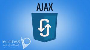 آموزش متوسطه Ajax