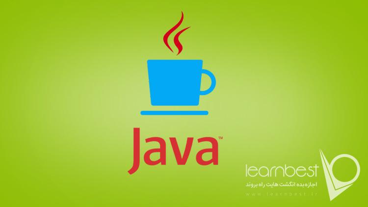 آموزش برنامه نویسی جاوا – یکی از بهترین دوره های آموزشی