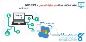 آموزش طراحی وب سایت تفریحی با ASP.NET