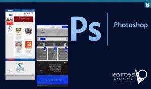 آموزش طراحی ۲ نمونه PSD سایت در فتوشاپ